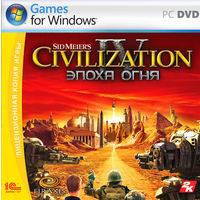 Sid Meier's Civilization 4 Эпоха огня