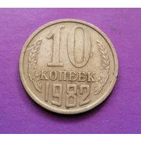 10 копеек 1982 СССР #04