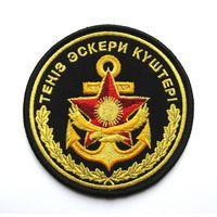 Шеврон морской пехоты Республики Казахстан(распродажа коллекции)