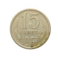 15 копеек 1967г ( из оборота ) с рубля,