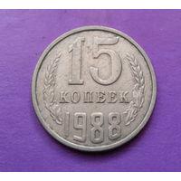 15 копеек 1988 СССР #05