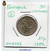 50 стотинок Болгария 1999 года (#2)