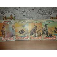 На заре времён.Комплект из 4 книг.Продажа комплектом!САМОВЫВОЗ!