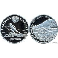Силичи 20 рублей.серебро