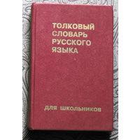 Толковый словарь русского языка для школьников.