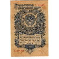 СССР, 1 рубль, 1947 г. 15 лент