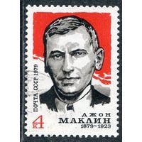 СССР 1979.. Д.Маклин