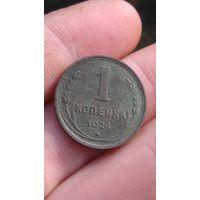 1 копейка 1924 года AU