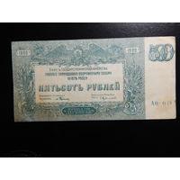 Россия 500 рублей 1920 г Врангель в.з.мозаика