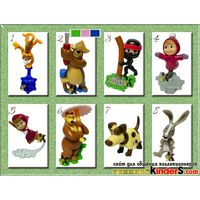 Продам серию игрушек из киндера Маша и медведь сезон 5