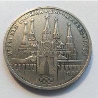 """СССР,1 один рубль 1978 год""""Кремль Олимпиада-80""""."""