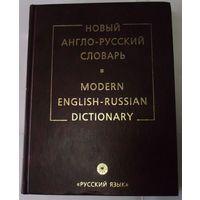 Новый англо-русский словарь, 2002г., В.К. Мюллер, 160.000 слов