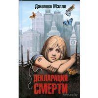 Декларация смерти. Захватывающий фантастический роман о приключениях подростков, которые пытаются сбежать от прошлого.