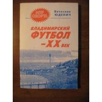 Владимирский футбол - XX век.