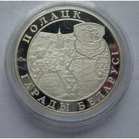 Беларусь. Полоцк. 20 рублей 1998г. Серебро.UNC.