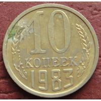 4221:  10 копеек 1983 СССР