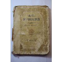 Пушкин А.С. Избранные произведения. 1947 г.и.