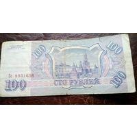 100 рублей 1993год Гс 8031698