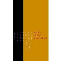 Истоки современной политической мысли.В 2 томах. Том 1. Эпоха Ренесcанса. Том 2. Эпоха реформации. Квентин Скиннер