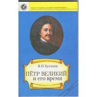 В.Буганов. Петр Великий и его время.