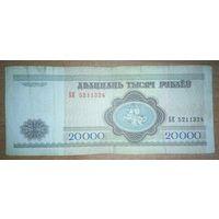 20000 рублей 1994 года, серия БЕ