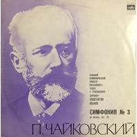 П.И. ЧАЙКОВСКИЙ, СИМФОНИЯ #3, LP