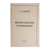 """А.А.Мейер """"Философские сочинения"""" (Paris, 1982)"""