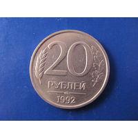 20 рублей 1992 ЛМД медно-никелевый сплав #251
