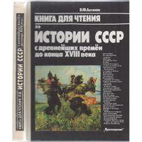В.Антонов. Книга для чтения по истории СССР с древнейших времен до наших дней.