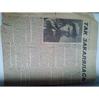 ГАЗЕТА КОМСОМОЛЬСКАЯ ПРАВДА 29 СЕНТЯБРЯ 1964 ГОД