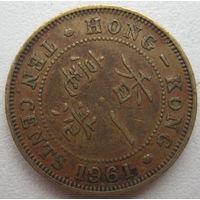 Гонконг 10 центов 1961 г. (g)