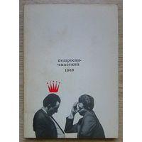 Петросян - Спасский 1969. Матч на первенство мира по шахматам