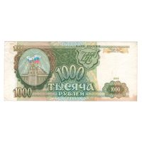 Россия 1000 рублей образца 1993 года