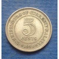 Малайя Британская колония 5 центов 1950