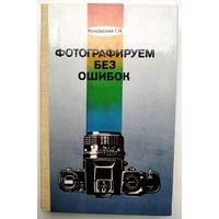 Куновский Г.Н. Фотографируем без ошибок (1986)