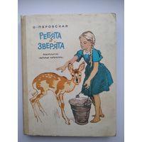 О. Перовская Ребята и зверята // Иллюстратор: И. Годин