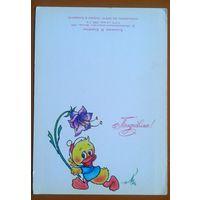 Коробова Н. Поздравляю! 1986 г.  Двойная мини-открытка.