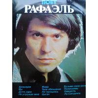 """Пластинка """"ПОЁТ РАФАЭЛЬ"""" (Ленинградский завод грампластинок, 1974 г., 33 оборота, стерео)."""