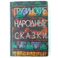 Грузинские народные сказки. 100 сказок.