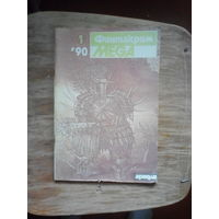 "Журнал фантастики ""Фантакрим MEGA"" за 1990 - 1991 гг."