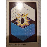 Календарик Сварщик 1988