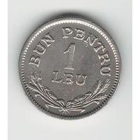 Румыния 1 лей 1924 года. Без молнии. Краузе KM# 46. Состояние VF+!
