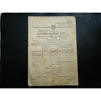 Платёжное извещение из СССР 1946г.
