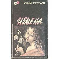 """Юрий Петухов """"Измена"""""""