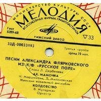 """EP Песни Александра Флярковского из кинофильма """"Русское поле"""" (1972)"""