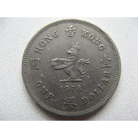 Гонконг 1 доллар 1978 г.