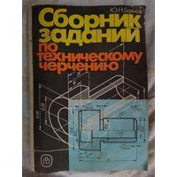 Сборник заданий по техническому черчению. 1988 г.