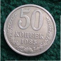 50 копеек 1985  СССР   1985