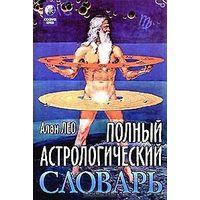 Лео. Полный астрологический словарь