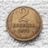 2 копейки 1971 СССР #04